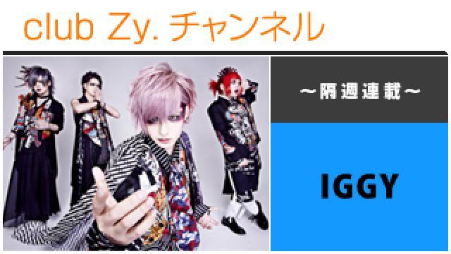IGGY リュカの連載「唯一無二」 #日刊ブロマガ!club Zy.チャンネル