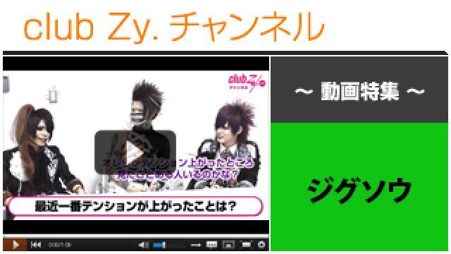 ジグソウ動画②(最近一番テンションがあがったこと) #日刊ブロマガ!club Zy.チャンネル