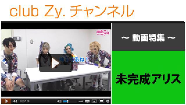 未完成アリス動画②(お互いの第一印象) #日刊ブロマガ!club Zy.チャンネル