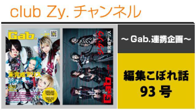 Gab.連携企画:編集こぼれ話 93号 #日刊ブロマガ!club Zy.チャンネル