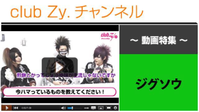 ジグソウ動画③(いまハマっているもの) #日刊ブロマガ!club Zy.チャンネル