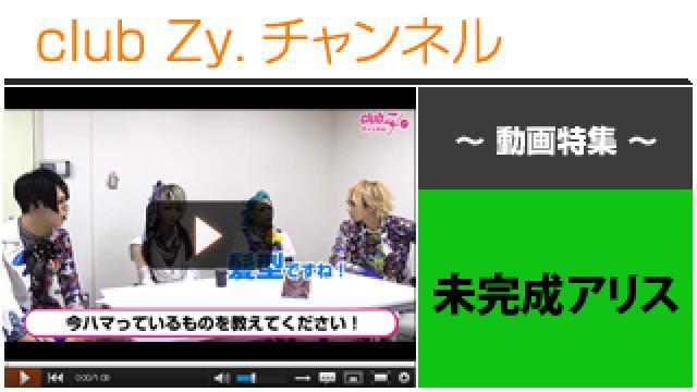 未完成アリス動画③(いまハマっているもの) #日刊ブロマガ!club Zy.チャンネル