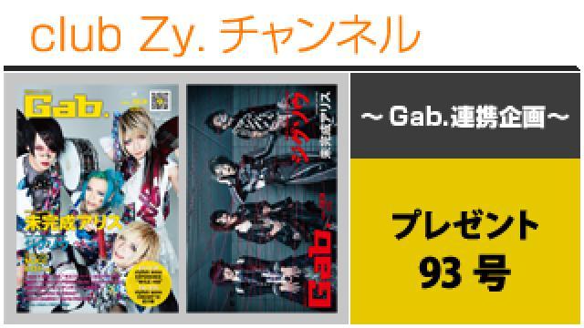 Gab.連携企画:プレゼント 93号 #日刊ブロマガ!club Zy.チャンネル