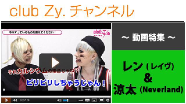 レン(レイヴ)&涼太(Neverland)動画①(いまハマっているもの) #日刊ブロマガ!club Zy.チャンネル