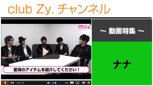 ナナ動画①(愛用のアイテム) #日刊ブロマガ!club Zy.チャンネル