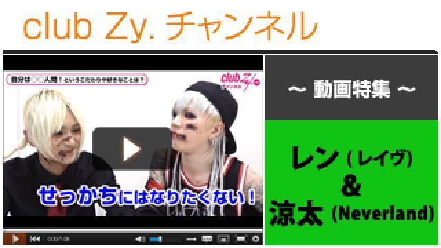 レン(レイヴ)&涼太(Neverland)動画②(自分は「●●人間」) #日刊ブロマガ!club Zy.チャンネル