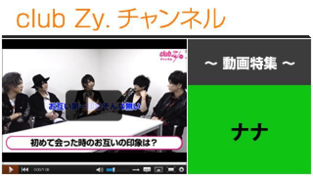 ナナ動画②(はじめて会ったときのお互いの印象) #日刊ブロマガ!club Zy.チャンネル