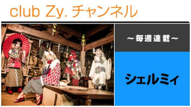 シェルミィの連載「コアラのマーチ」 #日刊ブロマガ!club Zy.チャンネル