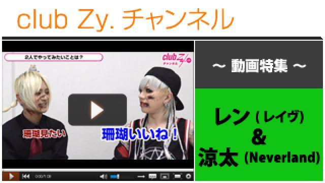 レン(レイヴ)&涼太(Neverland)動画③(ふたりでやってみたいこと) #日刊ブロマガ!club Zy.チャンネル
