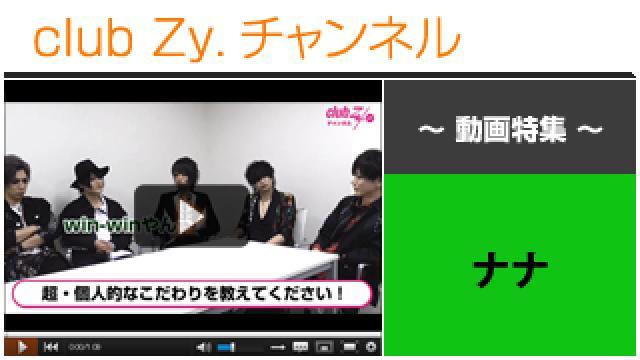 ナナ動画③(超個人的なこだわり) #日刊ブロマガ!club Zy.チャンネル