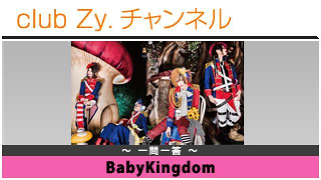 BabyKingdomの一問一答 #日刊ブロマガ!club Zy.チャンネル
