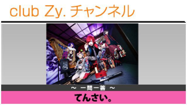 てんさい。の一問一答 #日刊ブロマガ!club Zy.チャンネル