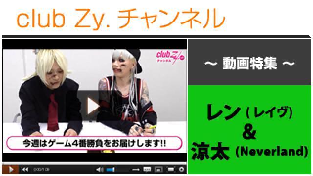 レン(レイヴ)&涼太(Neverland)動画④(ゲーム対決!&罰ゲーム) #日刊ブロマガ!club Zy.チャンネル