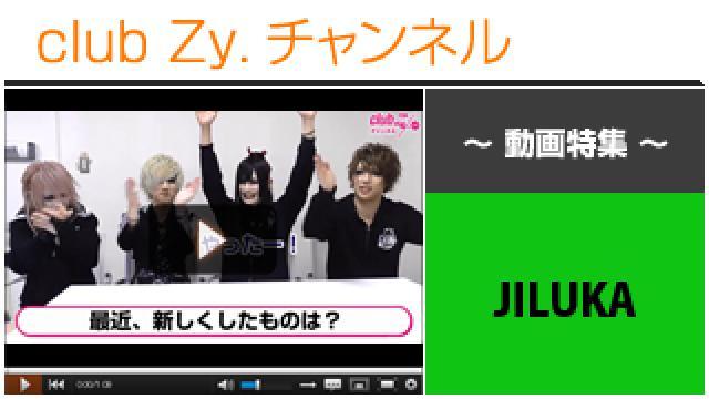 JILUKA動画①(最近、新しくしたもの) #日刊ブロマガ!club Zy.チャンネル