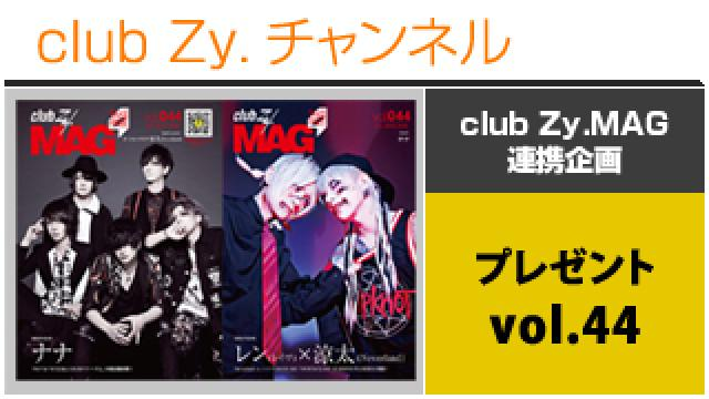 club Zy.MAG Vol.44連携企画・ナナ、レン&涼太サイン入りチェキプレゼント #日刊ブロマガ!club Zy.チャンネル