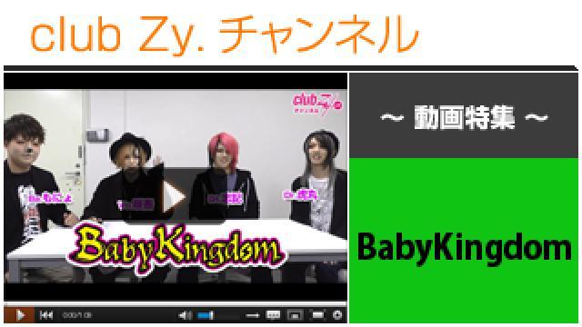 BabyKingdom動画①(愛用のアイテム) #日刊ブロマガ!club Zy.チャンネル