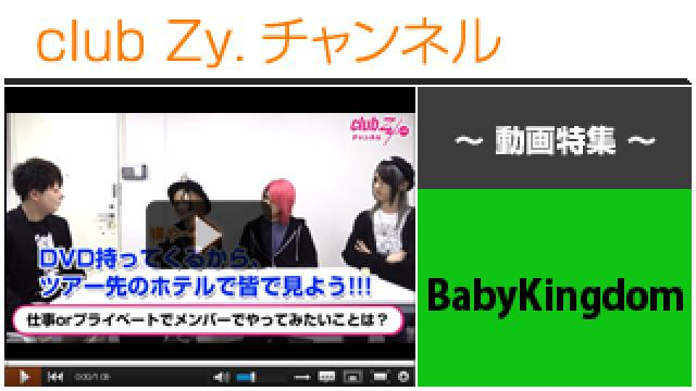 BabyKingdom動画②(メンバーとやってみたいこと) #日刊ブロマガ!club Zy.チャンネル