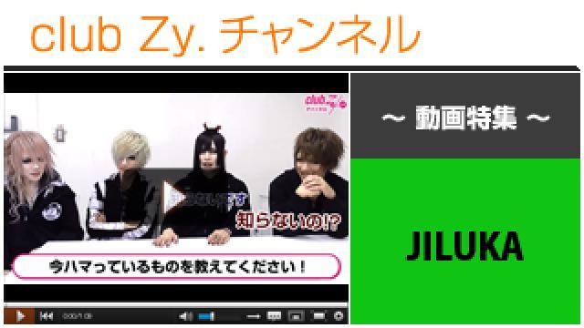 JILUKA動画②(今ハマっているもの) #日刊ブロマガ!club Zy.チャンネル