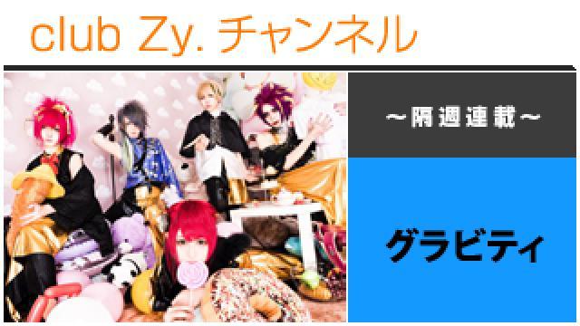 グラビティの連載「リクトの趣味のお話。」 #日刊ブロマガ!club Zy.チャンネル