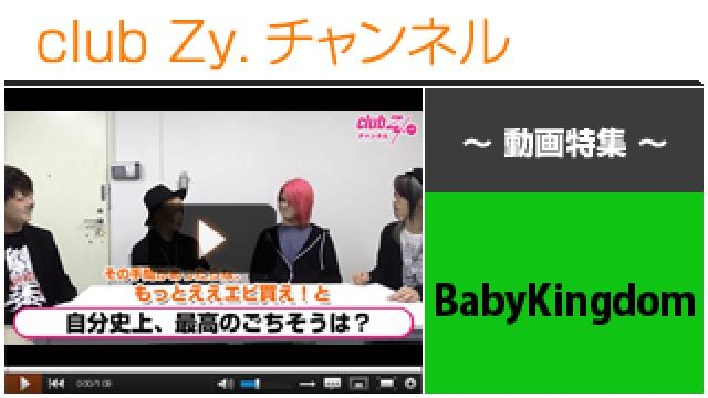 BabyKingdom動画③(自分史上最高の〝ごちそう〟) #日刊ブロマガ!club Zy.チャンネル