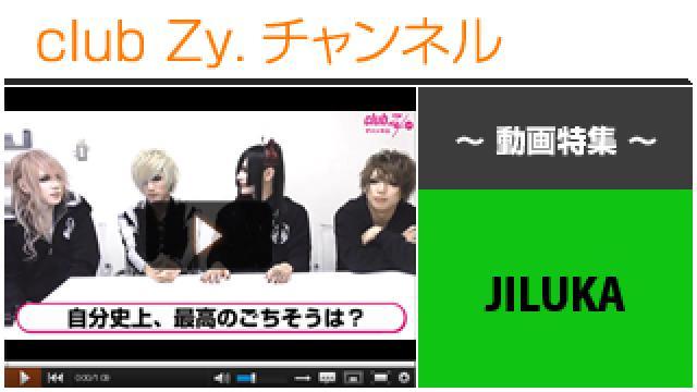 JILUKA動画③(自分史上最高の〝ごちそう〟) #日刊ブロマガ!club Zy.チャンネル