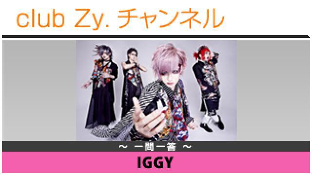 IGGYの一問一答 #日刊ブロマガ!club Zy.チャンネル