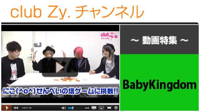 """BabyKingdom動画④(""""にこ(^o^)せんべいの塔""""に挑戦!) #日刊ブロマガ!club Zy.チャンネル"""