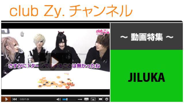 """JILUKA動画④(""""にこ(^o^)せんべいの塔""""に挑戦!) #日刊ブロマガ!club Zy.チャンネル"""