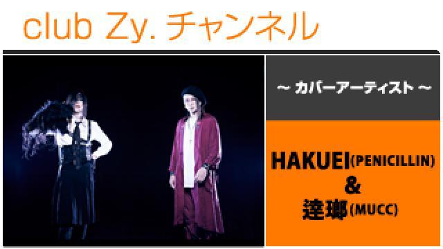 表紙特集:HAKUEI(PENICILLIN)&逹瑯(MUCC) / ロングインタビュー①、フォトギャラリー #日刊ブロマガ!club Zy.チャンネル