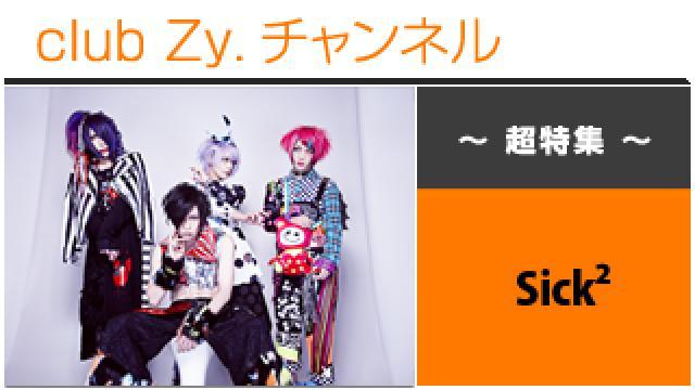 超特集:Sick2 / ロングインタビュー①、テーマ別インタビュー、フォトギャラリー #日刊ブロマガ!club Zy.チャンネル