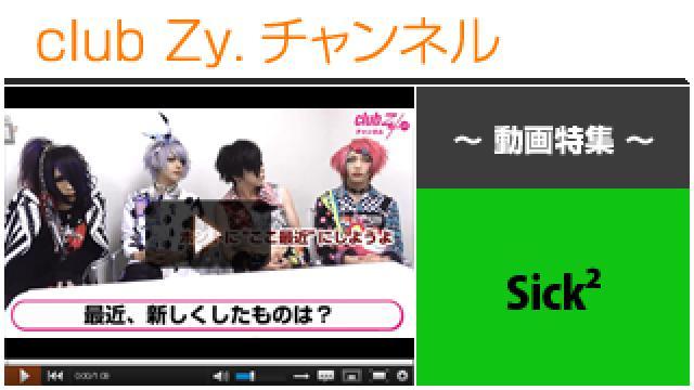 Sick2動画①(最近新しくしたもの) #日刊ブロマガ!club Zy.チャンネル