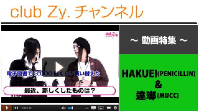HAKUEI(PENICILLIN)&逹瑯(MUCC)動画①(最近新しくしたもの) #日刊ブロマガ!club Zy.チャンネル