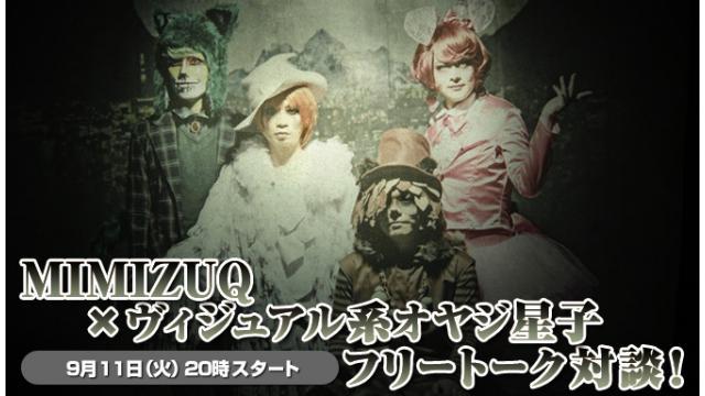 9月11日(火)20:00~生放送!MIMIZUQへの質問募集&ニコ生電話コーナー 応募用キーワード発表!
