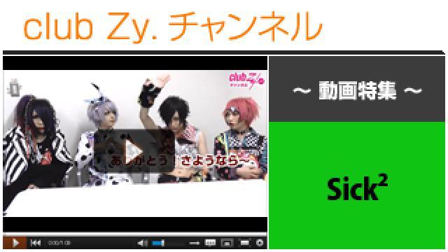Sick2動画②(超個人的なこだわり) #日刊ブロマガ!club Zy.チャンネル