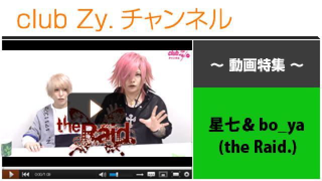 星七&bo_ya(the Raid.)動画①(最近新しくしたものは?) #日刊ブロマガ!club Zy.チャンネル