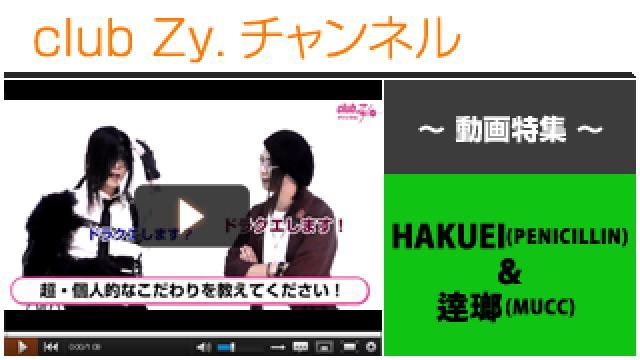 HAKUEI(PENICILLIN)&逹瑯(MUCC)動画②(超個人的なこだわり) #日刊ブロマガ!club Zy.チャンネル