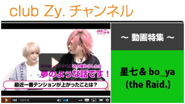 星七&bo_ya(the Raid.)動画②(最近テンションが上がったことは?) #日刊ブロマガ!club Zy.チャンネル
