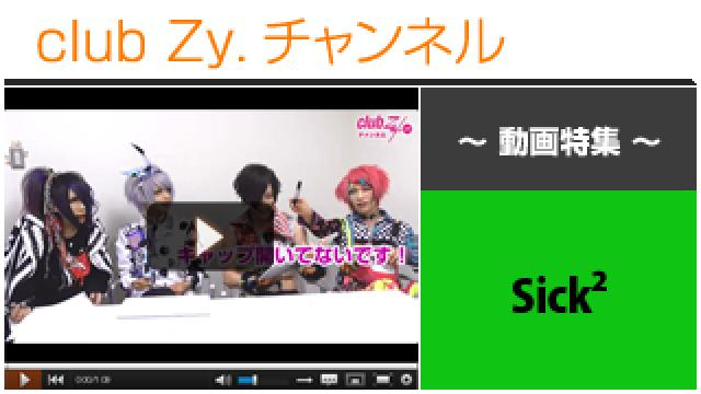 "Sick2動画③(""Sick2""クイズ王決定戦!) #日刊ブロマガ!club Zy.チャンネル"