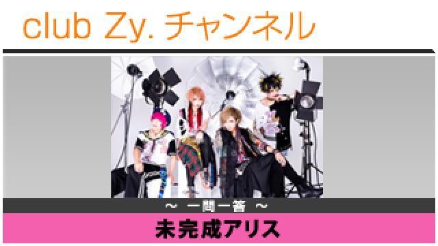 未完成アリスの一問一答 #日刊ブロマガ!club Zy.チャンネル