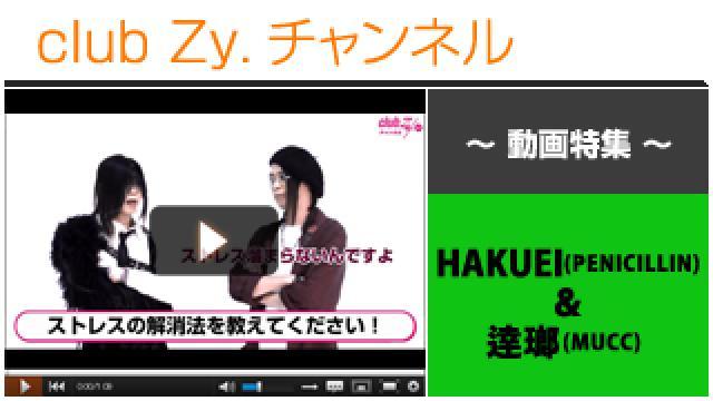HAKUEI(PENICILLIN)&逹瑯(MUCC)動画③(ストレス解消方法) #日刊ブロマガ!club Zy.チャンネル