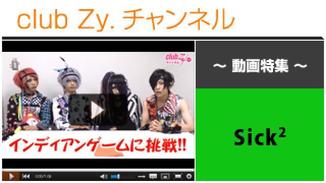 Sick2動画④(club Zy.チャンネル☆インディアンゲーム!) #日刊ブロマガ!club Zy.チャンネル