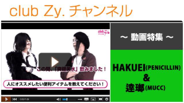 HAKUEI(PENICILLIN)&逹瑯(MUCC)動画④(人にすすめたい便利アイテム!) #日刊ブロマガ!club Zy.チャンネル