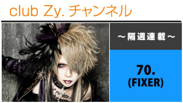 FIXER 70.の連載「ボクとお酒とトモダチ、幸せな事情。」 #日刊ブロマガ!club Zy.チャンネル