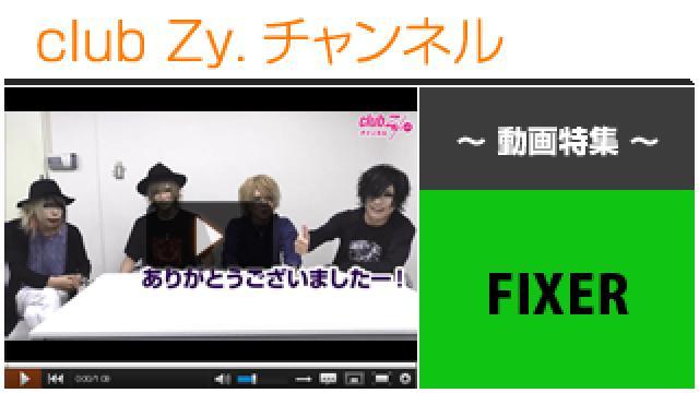 FIXER動画(1)(最近新しくしたもの) #日刊ブロマガ!club Zy.チャンネル