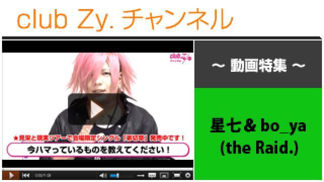 星七&bo_ya(the Raid.)動画③(今ハマっているものは?) #日刊ブロマガ!club Zy.チャンネル