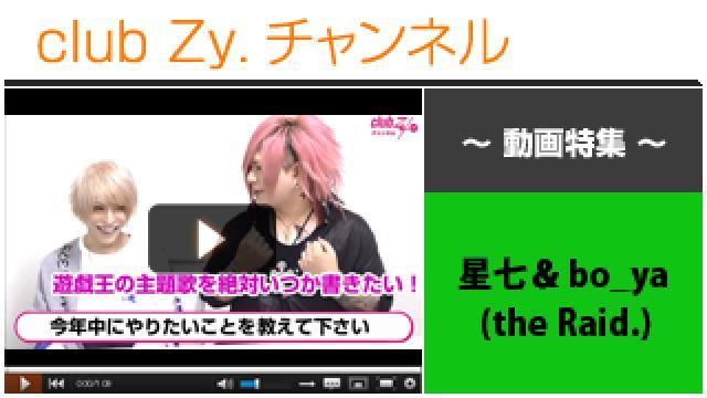 星七&bo_ya(the Raid.)動画④(今年中にやりたいこと) #日刊ブロマガ!club Zy.チャンネル