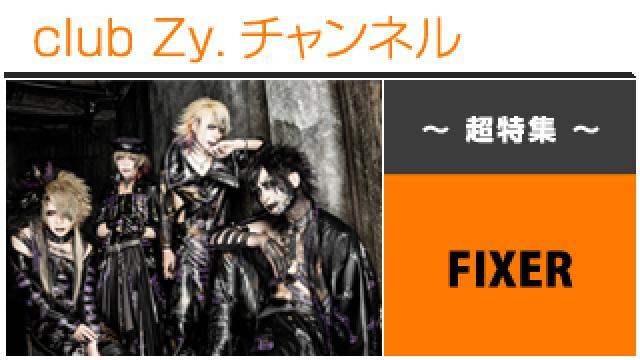 超特集:FIXER / ロングインタビュー(1)、フォトギャラリー #日刊ブロマガ!club Zy.チャンネル