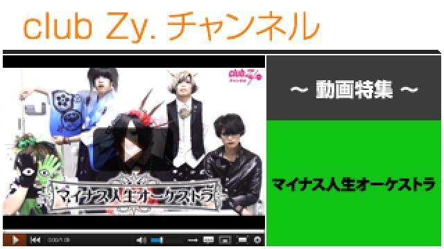 マイナス人生オーケストラ動画(1)(最近新しくしたもの) #日刊ブロマガ!club Zy.チャンネル