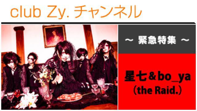 緊急特集:星七&bo_ya(the Raid.) / ロングインタビュー #日刊ブロマガ!club Zy.チャンネル