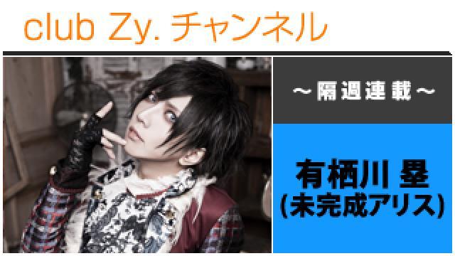 未完成アリス 有栖川 塁の連載「幸福論」 #日刊ブロマガ!club Zy.チャンネル